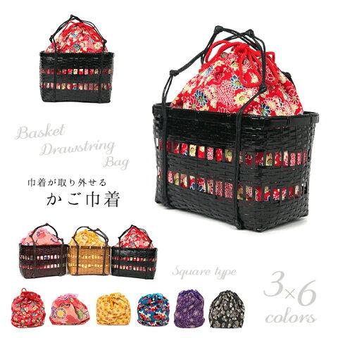 《かごバッグ kg07》カゴバッグ 浴衣 竹かご巾着バッグ 可愛いバッグ かご巾着 スクエア型 浴衣 バッグ かご 和柄 レトロ 巾着袋 籠 女性 レディース(zr)(ns42)