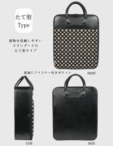 【着物バッグ54レザー】たて1