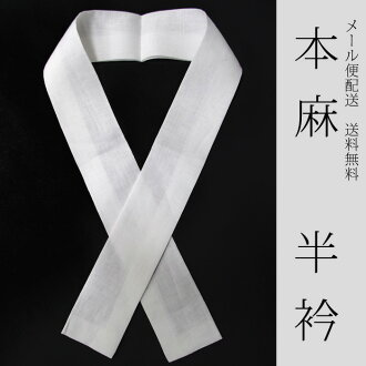 ★Stylish high-quality decorative collar (decorative collar) cloth of white background natural hemp cloth of the collar