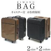 【着物バッグ】市松模様キャスター付き着物バッグ 2サイズ×2色《キャスター付キャリーケース/茶/黒/スリムタイプ/大容量タイプ/きものバッグ 収納バッグ全4種類》