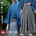 (馬乗袴 細縞) 袴 男 男性 4colors 馬乗り袴 メンズ はかま 和服 着物 剣道 居合 弓道
