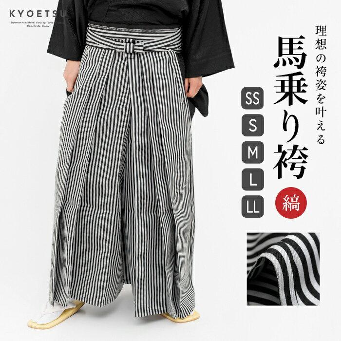 《馬乗り袴 縞》袴 男 男性 馬乗り メンズ 成人式 卒業式 紋付 羽織袴 SS/S/M/…...:kyoetsu-orosiya:10001984