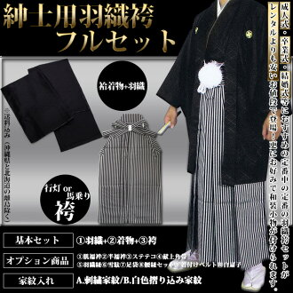 Cheaper than rent! Up coming of age ceremony, graduation and matriculation luxury montsuki hakama set / montsuki haori coat hakama set tailoring men kimono jimon and with kyouraku + kimono + striped hakama for men full set / optional: Albert Museum half-