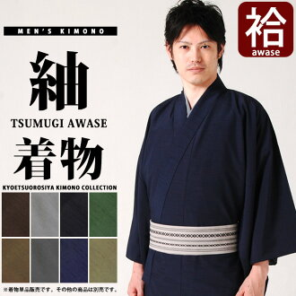 Tailoring up washable men kimono pret plain lined tsumugi kimono kimono? s * review is no guarantee shipping takes?