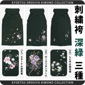 Brand new women's embroidered hakama dark green all three