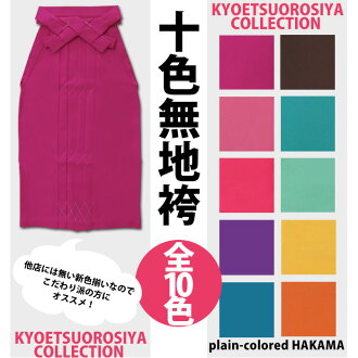 "Brand new women's solid color hakama (7 colors), while red rose 唐紅 dark brown chive jade purple. """" cheaper than rent! Graduation, Quinceanera, party how? >"