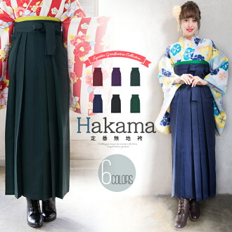 Brand new women's solid color hakama (5 colors) embroidery tabi get!