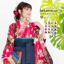 (袴3点セット 華やか) 袴セット 卒業式 袴 セット 女性 18colors はかま 振袖 レトロモダン 着物 コスプレ 小学生 二尺袖着物 レディース(ns42)