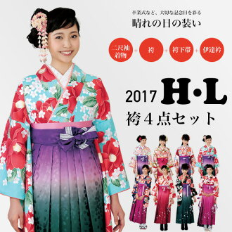 "S Asher hakama set 2015, new""graduation ceremony 3-point set (HL-2 Shaku sleeves kimono /HL hakama / hakama sublittoral) furisode HL women female adults and elementary school options (nagajuban / ITA collar / kimono accessories) HL05"