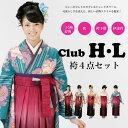 《袴セット CB15(無地)》卒業式 クラブ アッシュエル 袴4点セット(HL二尺袖着物/袴/袴下帯