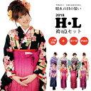 【送料無料】《袴セット HL18》卒業式 袴 セット女性