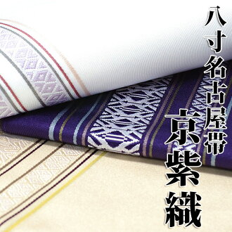 ★ made in Japan with washable up eight Nagoya-Obi ★ Kyoto Nagoya-Obi's Purple woven * elegant stripe pattern ~ KS6 series ~ s beige white purple.""