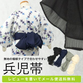 3 Kinds of shades settled the heko 14] ★ children size ★ simple belt use and distinctive. S children's / to this band / yukata / Festival / gender Unisex / Black / dark blue / gray green / green Minato rat. ""
