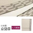 《日本製 京袋帯》36_七宝縦縞 白 仕立て上がり 洗える帯 ポリエステル 一重太鼓用【ns42】【あす楽】