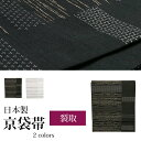 《日本製 京袋帯》35_裂取 黒 白 仕立て上がり 洗える帯 ポリエステル 一重太鼓用【ns42】【あす楽】