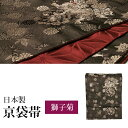 《日本製 京袋帯》2...
