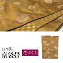 《日本製 京袋帯》18_花づくし 茶 仕立て上がり 洗える帯 ポリエステル 一重太鼓用【ns42】【あす楽】
