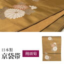 《日本製 京袋帯》13_饅頭菊 茶 仕立て上がり 洗える帯 ポリエステル 一重太鼓用 【ns42】【あす楽】