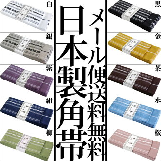 / 10 Colors to choose from period limited bargain, ★ ★-Japan men's Cotton / poly tribute assuming (yukata belt) ☆ ☆ black ☆ white ☆ Silver ☆ Gold ☆ purple ☆ tea ☆ Navy ☆ Blue ☆ Sakura (tokiha chive) ☆ willow (green)