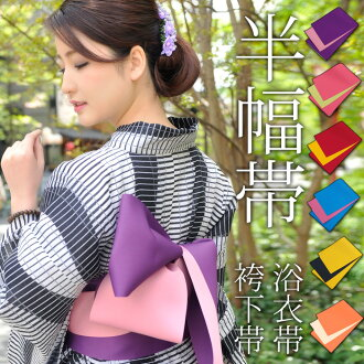 Solid color reversible yukata belt (Obi, hakama sublittoral) 1: purple x pink / 2: pink x green / 3: red x yellow / 4: blue x pink / 5: yellow x black