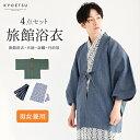 (旅館浴衣 4点セット) 旅館浴衣 浴衣 寝巻き 5colors 羽織 帯 丹前帯 寝間着 寝巻 男