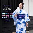 GINGER mirror Summer アレクサさん 加納奈々美さん 出口亜梨沙さん着用モデル 泡沫美人顔料浴衣4点SET 18colors
