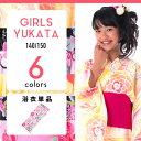 (浴衣単品 ガールズ go) 浴衣 子供 女の子 単品 ジュニア ガールズ 6colors 140/150 (ns42)
