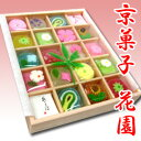 「花園(小)」開店セール1212 日本のお土産 京都のお土産 和菓子 京菓子 四季の和菓子 法事 お