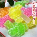 「 六色 結び ゼリー 」京都 日本のお土産 京都のお土産 京都旅行 和菓子 ブライダル