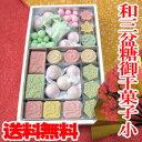 和三盆糖 御 干菓子 (小)和菓子 詰め合わせ 送料無料 老舗 和三盆 お干菓子 送料込 日