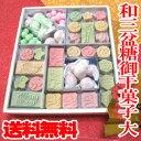 「 和三盆糖御干菓子(大)」和菓子 詰め合わせ 送料無料 和三盆 お干菓子 送料込 日