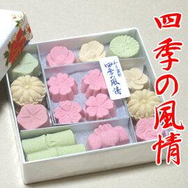 「 和三盆糖 四季の風情」和三盆 和三盆糖干菓子 日本のお土産 結婚式 プチギフト おため…...:kyogashi-fukuya:10000005