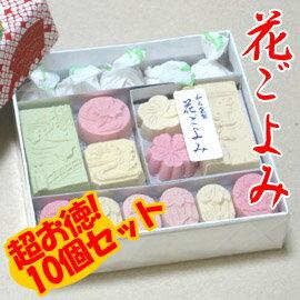 「 和三盆糖 花ごよみ【10個 セット 】」開店セール1212 和三盆 和三盆糖干菓子 日…...:kyogashi-fukuya:10000776