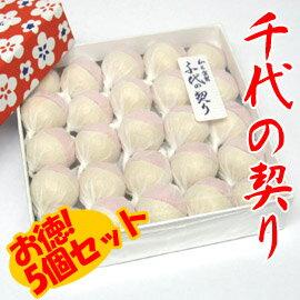 「 和三盆糖 千代の契り【5個 セット 】」開店セール1212 和三盆 和三盆糖干菓子 日…...:kyogashi-fukuya:10000772