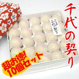 「 和三盆糖 千代の契り【10個 セット 】」開店セール1212 和三盆 和三盆糖干菓子 …...:kyogashi-fukuya:10000773