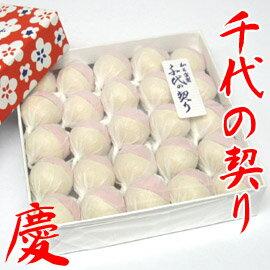 「 和三盆糖 千代の契り」母の日 スイーツ 和三盆 お干菓子 日本のお土産 結婚式 プチギ…...:kyogashi-fukuya:10000006