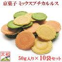 京せんべい 【 ミックス プチカルルス 10袋 セット 】 京都 せんべい 米菓 セット あられ おかき お菓子 和
