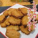 「 しるこ サンド クラッカー 」 開店セール1212 訳あり 日本のお土産 京都のお土産 和菓子