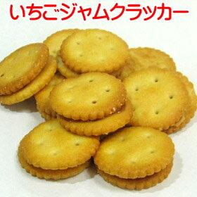 「いちごジャムクラッカー」いちごジャムクラッカー苺ジャムイチゴ日本のお土産プレゼントおもたせお茶うけ