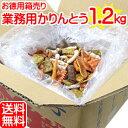 「 大箱 入 お好み かりんとう 1.2kg」《 送料無料 ...