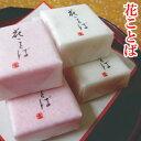 「花ことば」 お菓子 おやつ 落雁 日本のお土産 京都のお土産 しそ 紫蘇 シソ 和菓子 半 生菓子