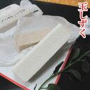 「玉しずく」お菓子 おやつ 日本のお土産 京都のお土産 京都旅行 和菓子 半 生菓子 ブライダルギフ