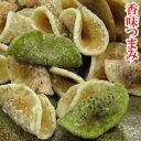 「 香味つまみ 」お茶うけ お菓子 和菓子 京菓子 せんべい...