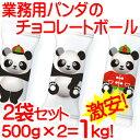 「 業務用 パンダ の チョコレート ボール 【2袋セット】...