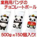 「 業務用 パンダ の チョコレート ボール 」大袋 ぱんだ...