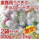 「 業務用 うさぎ の チョコレート ボール 【2袋セット】...