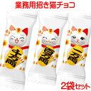 「 業務用 招きねこ チョコ 【2袋セット】」招き猫 バレン...