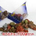 「 月の石 チョコレート 100袋 セット 」月の石チョコ ...