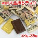 「 業務用 大金持ち チョコ 」チョコレート イベント 粗品...