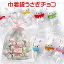 「 巾着袋 うさぎ チョコ 」お菓子 兎 ウサギ チョコレー...